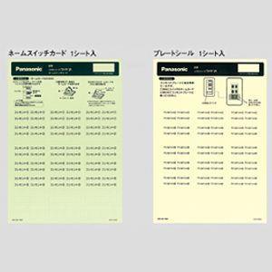 【Panasonic パナソニック】ネームスイッチカード・プレートシールセット[WVC8401]|jyakudenkan
