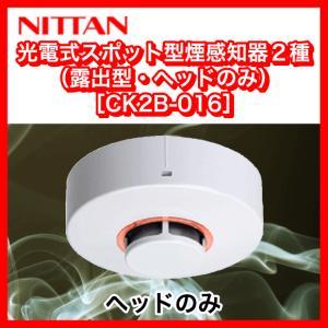 【ニッタン/NITTAN】光電式スポット型煙感知器2種(露出型・ヘッド)[2KH3]|jyakudenkan