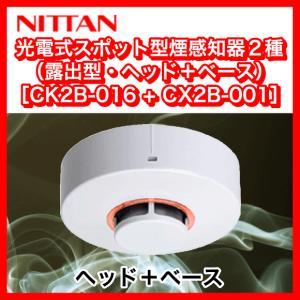 【ニッタン/NITTAN】光電式スポット型煙感知器2種(露出型・ヘッド+ベース)[2KH3+B2-C]|jyakudenkan