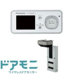 【Panasonic パナソニック】ワイヤレスドアモニター「ドアモニ」[VL-SDM200-S] jyakudenkan