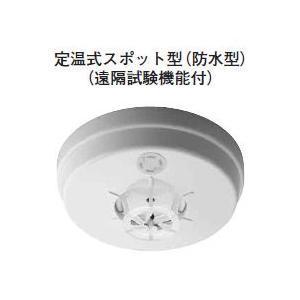 【HOCHIKI ホーチキ】定温式スポット型感知器特種(遠隔試験機能付)防水型 ヘッドのみ[DFP-TW65RLV]|jyakudenkan