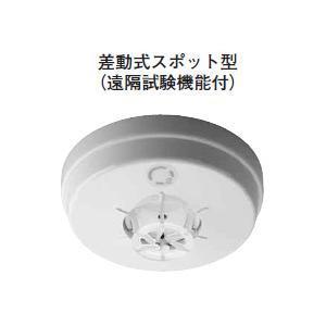 【HOCHIKI ホーチキ】差動式スポット型感知器特種(遠隔試験機能付)防水型 ヘッドのみ[DSI-2RLV]|jyakudenkan