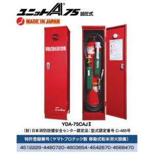 【ヤマトプロテック】移動式粉末消火設備(第3種)加圧式[YDA-75CAJII]|jyakudenkan