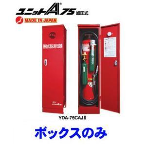 【ヤマトプロテック】移動式粉末消火設備(第3種)加圧式用ボックス[YDA-75CAJII-box]|jyakudenkan