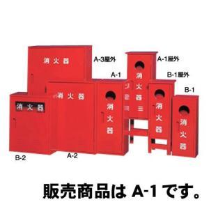 【ヤマトプロテック】消火器収納ボックス[A-1]|jyakudenkan