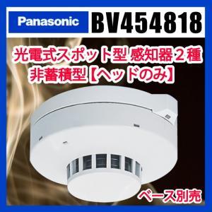 【Panasonic パナソニック】光電式スポット型煙感知器2種(ヘッドのみ)[BV454818]|jyakudenkan