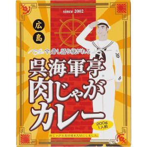 ●呉海軍亭肉じゃがカレー200g  化粧箱入 箱サイズ:約13.7×17.5×2cm 箱重量...