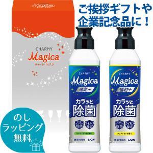 特別価格 ライオン チャーミー マジカ キッチン 洗剤ギフト セット 〈LCM-2A〉 引越し ご挨...