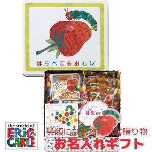 はらぺこあおむし 和菓子 洋菓子 おやつアソート (お名入れ) 〈HA-25N〉 pq 出産内祝い ...
