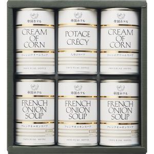 帝国ホテル スープ缶詰セット(6缶) 〈IH-30SD〉 〈B5〉 pq 調理缶詰