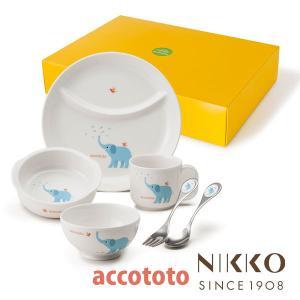 ベビー食器 NIKKO ニッコー accototo(アッコトト) ぞう にこにこセット