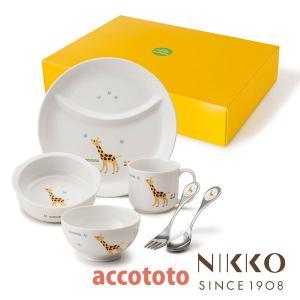 ベビー食器 NIKKO ニッコー accototo(アッコトト)きりんにこにこセット