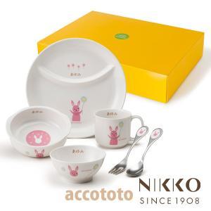 ベビー食器 NIKKO ニッコー accototo(アッコトト) ネーム入うさぎにこにこセット(ネーム入)