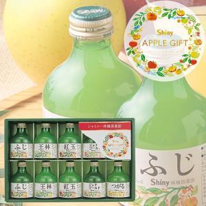 【セット内容】  りんごジュース180ml×12(ふじ、王林、紅玉、ジョナゴールド、つがる×各2) ...