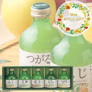 【セット内容】  りんごジュース180ml×5(ふじ、王林、紅玉、ジョナゴールド、つがる×各1)  ...