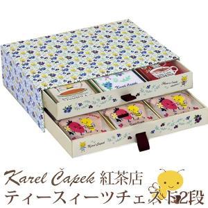 カレルチャペック紅茶店 ティースイーツチェスト2段 TSC-2 のし ラッピング メッセージカード ...