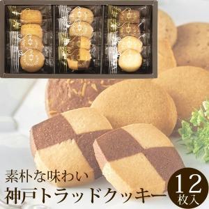 ●クッキー×15(ココナッツ、チョコアーモンド、紅茶×各3、モザイク、カフェキャラメル、プレーン×各...