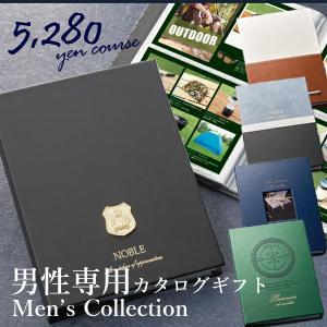 カタログギフト 男性 マイプレシャス メンズコレクション 4,600円コース お中元 残暑お見舞い