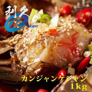 利久 醤油ケジャン カンジャンケジャン 1kg 日本 製造または加工 冷凍宅配