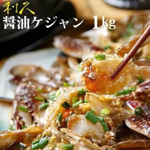 利久 醤油ケジャン カンジャンケジャン 1kg 日本 製造または加工 冷凍でお届け H8H