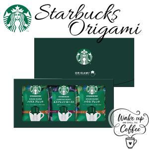 〈名入れ可〉 スターバックス オリガミ パーソナルドリップコーヒーギフト〈SB-10S〉のし 包装 ...