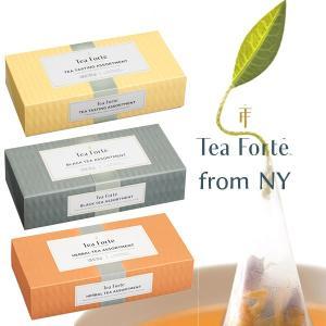 ニューヨーク発祥のプレミアム ティー ブランド、ティーフォルテ。  他に類を見ない紅茶は、極上のもて...