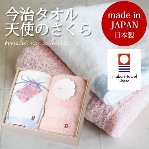 タオルギフト 今治 天使のさくら 日本製 今治愛媛 木箱入り タオルセット フェイスタオル 2枚