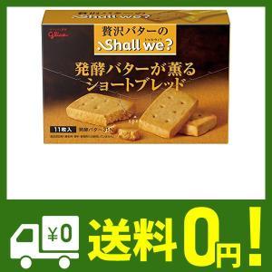 江崎グリコ シャルウィ 発酵バターが薫るショートブレッド 11枚×5箱 クッキー(ビスケット)