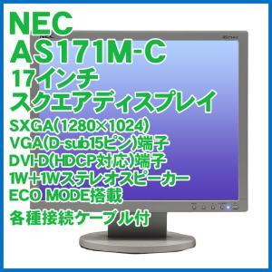 入荷待ち■ テレワーク用に! 中古 17インチ スクエア 液晶モニター NEC AS171M-C SXGA(1280×1024) ノングレア VGA×1 DVI×1  スピーカー搭載 ディスプレイ|jyohokaikan-ys