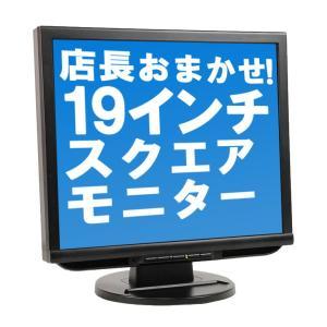 お買い得!店長おまかせ  19インチスクエア 中古 液晶モニター  ディスプレイ (NEC 富士通 DELL など)  グレアorノングレア 19型 シークレット|jyohokaikan-ys
