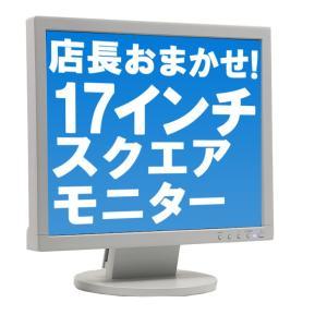 お買い得 店長おまかせ 17インチ スクエア  液晶モニター スクエア ディスプレイ 17型 シークレット VGAケーブル付 30日保証 送料無料 テレワーク 在宅ワーク|jyohokaikan-ys