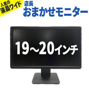 お買い得 店長おまかせ  19インチ〜20.5インチ ワイド 中古 液晶モニター VGA(D-Sub)  ディスプレイ (NEC 富士通 DELL など) 30日保証|jyohokaikan-ys