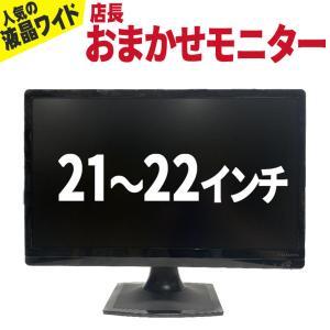 店長おまかせ  21インチ〜22インチ ワイド 中古 液晶モニター  ディスプレイ(NEC 富士通 DELL など) 30日保証 送料無料 テレワーク 在宅勤務|jyohokaikan-ys