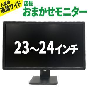 お買い得 店長おまかせ  23〜24インチ ワイド 中古 液晶モニター  ディスプレイ(NEC 富士...