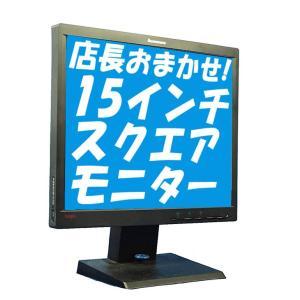 入荷待ち 店長おまかせ 15インチスクエア  液晶モニター スクエア ディスプレイ VGA(D-Sub)端子 在宅勤務 テレワークに最適 ケーブル付き 送料無料 30日保証|jyohokaikan-ys