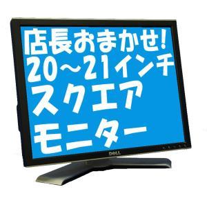 入荷待ち■  店長おまかせ  20インチ〜21インチ スクエア 中古 液晶モニター VGA(D-Sub)  ディスプレイ (NEC 富士通 DELL など) 30日保証 テレワーク 在宅勤務 jyohokaikan-ys