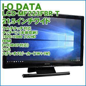 マルチタッチペン付 21.5インチワイド 中古 液晶モニター I-O DATA LCD-MF223FBR-T ガラス保護フィルター搭載 解像度1920×1080 (フルHD)  HDMI ディスプレイ|jyohokaikan-ys