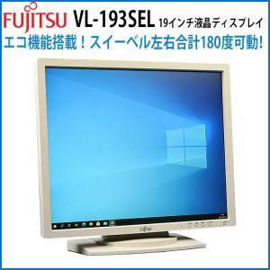 中古 19インチ スクエア 液晶 ディスプレイ 富士通 VL-193SEL ノングレア 解像度1280×1024ドット(SXGA) VGA×1 VESA規格 アナログ ノングレア モニター|jyohokaikan-ys