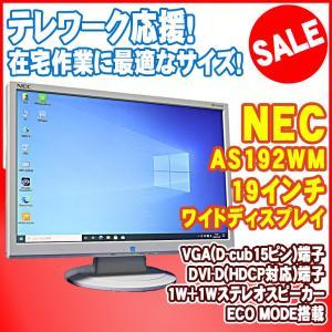 【完売御礼】限定セール!19インチ ワイド 中古 液晶モニター NEC AS192WM 解像度1440×900(WXGA+) VGA×1 DVI×1 ステレオスピーカー ディスプレイ|jyohokaikan-ys