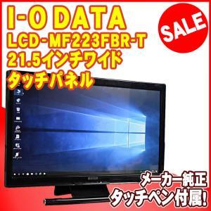 限定セール! マルチタッチペン付 21.5インチワイド 中古 液晶モニター I-O DATA LCD-MF223FBR-T ガラス保護フィルター搭載 フルHD HDMI ディスプレイ|jyohokaikan-ys