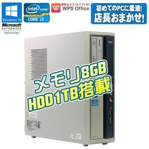 【メモリ8GB&HDD1TB増設】Core i3 店長おまかせ 中古 デスクトップ パソコン NEC Mate Windows10 Core i3 第2世代以上 メモリ8GB HDD1TB 中古パソコン|jyohokaikan-ys