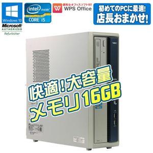 【メモリ16GB増設!】Core i5 第2世代以上 店長おまかせ 中古 デスクトップ パソコン NEC Mate Windows10 メモリ16GB HDD500GB 初期設定済|jyohokaikan-ys