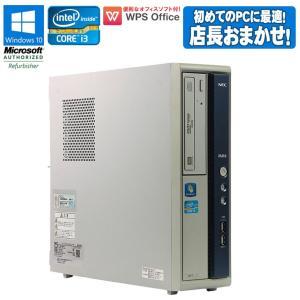 Core i3 店長おまかせ 中古 デスクトップ パソコン NEC Mate(メイト) Windows10 Home Core i3 第2世代以上 メモリ4GB HDD250GB以上 中古パソコン|jyohokaikan-ys