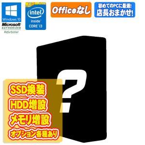 激安! Core i3 第4世代 店長おまかせ 中古 デスクトップ パソコン 各種メーカー Windows10 Home Core i3 第4世代以上 メモリ4GB HDD500GB 初期設定済 90日保証|jyohokaikan-ys