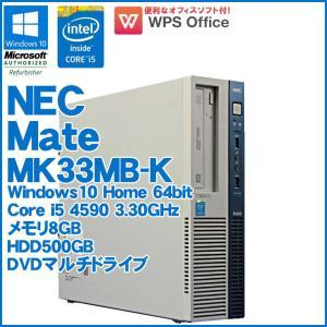 中古 デスクトップパソコン NEC Mate MK33MB-K Windows10 Home Core i5 4590 3.30GHz メモリ8GB HDD500GB DVDマルチドライブ|jyohokaikan-ys