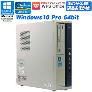 Core i3 店長おまかせ Windows10 Pro 中古 デスクトップ パソコン NEC Mate(メイト) Core i3 第2世代以上 メモリ4GB HDD250GB以上 中古パソコン 90日保証|jyohokaikan-ys