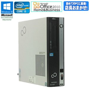 Microsoft Office Home and Business 2010セット Core i3 店長おまかせ 中古 パソコン 富士通 ESPRIMO Windows10 Core i3 第2世代以上 メモリ4GB HDD250GB以上|jyohokaikan-ys