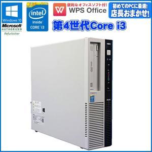 第4世代 Core i3 店長おまかせ 中古 デスクトップパソコン NEC Mate(メイト) Windows10 Home メモリ4GB HDD500GB オフィスソフト付 初期設定済 テレワーク|jyohokaikan-ys