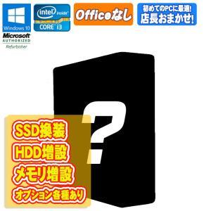 Core i3 店長おまかせ 中古 デスクトップ パソコン Windows10 Home Core i3 第2世代以上 メモリ4GB HDD250GB以上 初期設定済 90日保証 中古パソコン|jyohokaikan-ys
