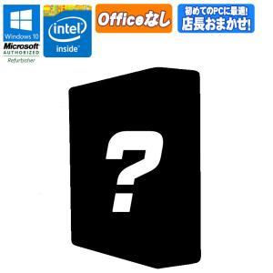 1台のみ再入荷 ! 店長おまかせ 中古 デスクトップ パソコン Windows10 Home Celeron 第1世代以上 メモリ4GB HDD250GB以上 初期設定済 90日保証 中古パソコン|jyohokaikan-ys